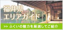 福井県エリアガイド