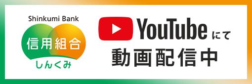 しんくみバンク公式YouTubeチャンネル