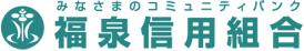 みなさまのコミュニティバンク|福泉信用組合